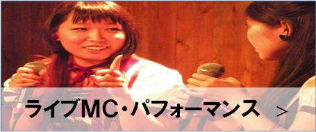 ライブMC・パフォーマンス