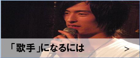 menu_singer