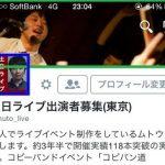 バンド・ミュージシャンのツイッター宣伝活用術:プロフィール編